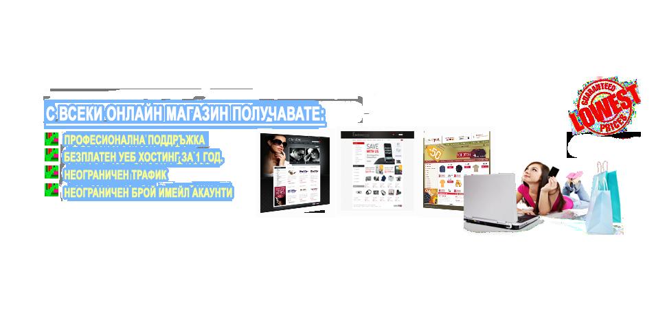 Изработка - интернет магазини